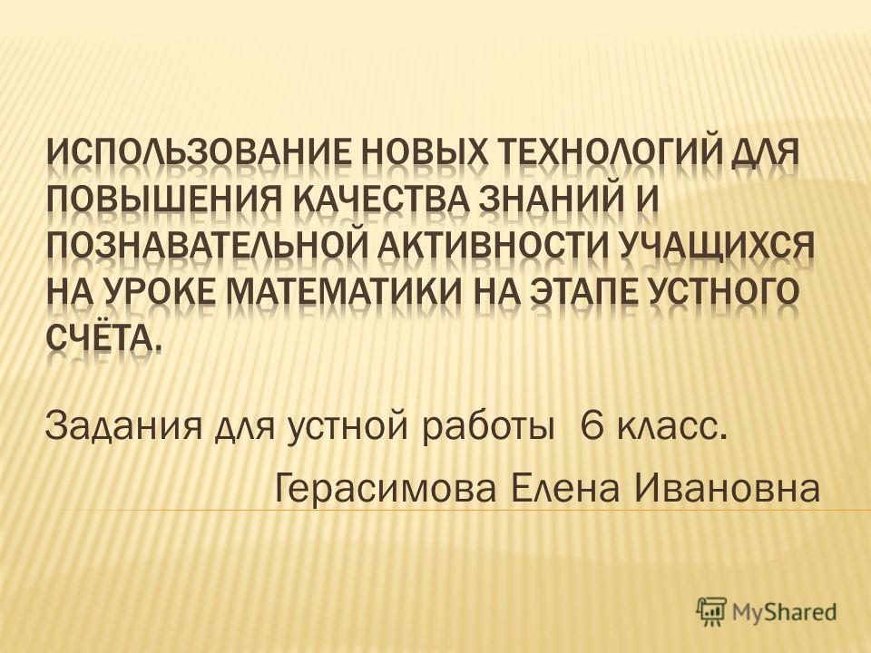Задания для устной работы 6 класс. Герасимова Елена Ивановна