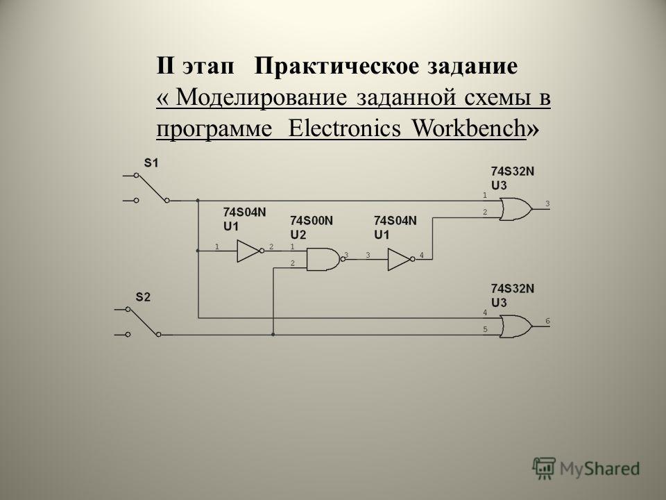 II этап Практическое задание « Моделирование заданной схемы в программе Electronics Workbench»