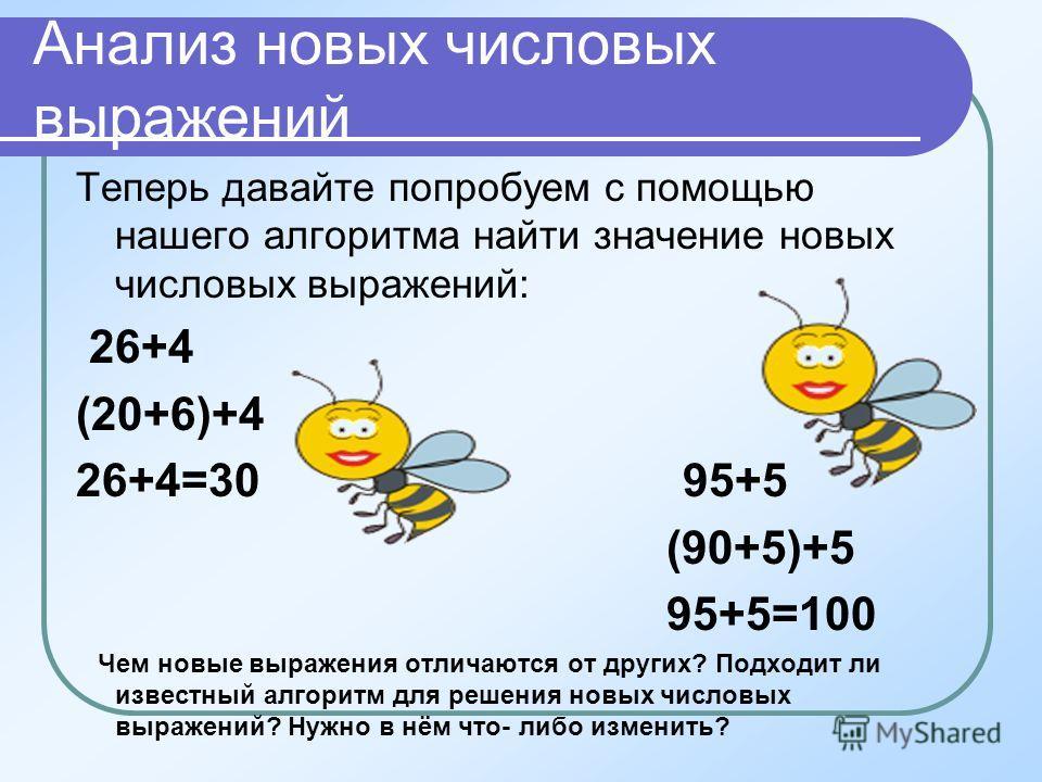 Постановка учебной задачи. С помощью алгоритма сложения найдите значение числовых выражений. 34+5 34+50 (30+4)+5 ( 30+4)+50 34+5=39 34+50=84