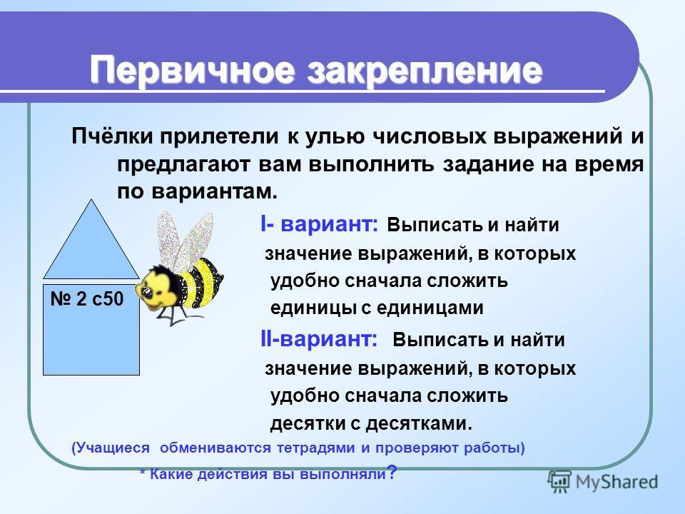 Физкультминутка Пчёлка предлагает нам немного отдохнуть, приглашая на берег реки «Физкультурной» «Пчёлка утречком проснулась. Потянулась1,2,3,улыбнулась 1,2,3. Раз- росой умылась, Два- изящно покружилась, Три- нагнулась и присела, На четыре- полетела