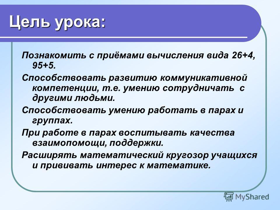 урок математики во 2-м «Б» классе Зайцева Светлана Викторовна, учитель начальных классов МБОУ СОШ 10 с углубленным изучением отдельных предметов г.Сургут-2011 Приемы вычисления для случаев вида 26+4,95+5