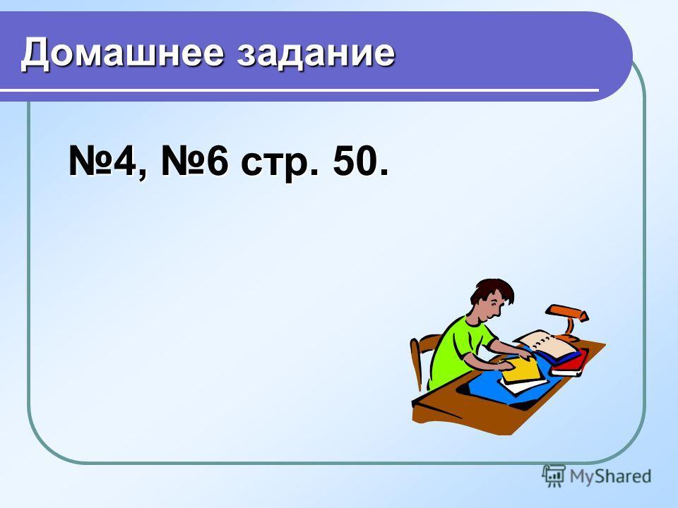 - Задание 1 - 45 3 51 - 2 9 = - 48 - - 5 47 < - > + Задание 2 55 + 6 84 5 77 - 8 92 > < 3 =