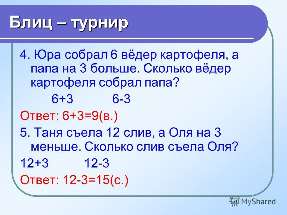 Блиц – турнир 3. Маша идёт до школы 15 минут, а Вера добегает за 5 минут. На сколько дольше идёт до школы Маша? 15+515-5 Ответ: 15-5=10(мин)