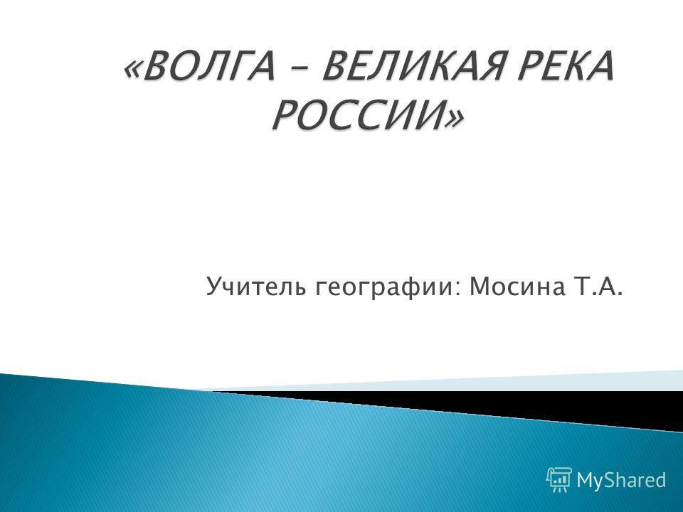 Учитель географии: Мосина Т.А.