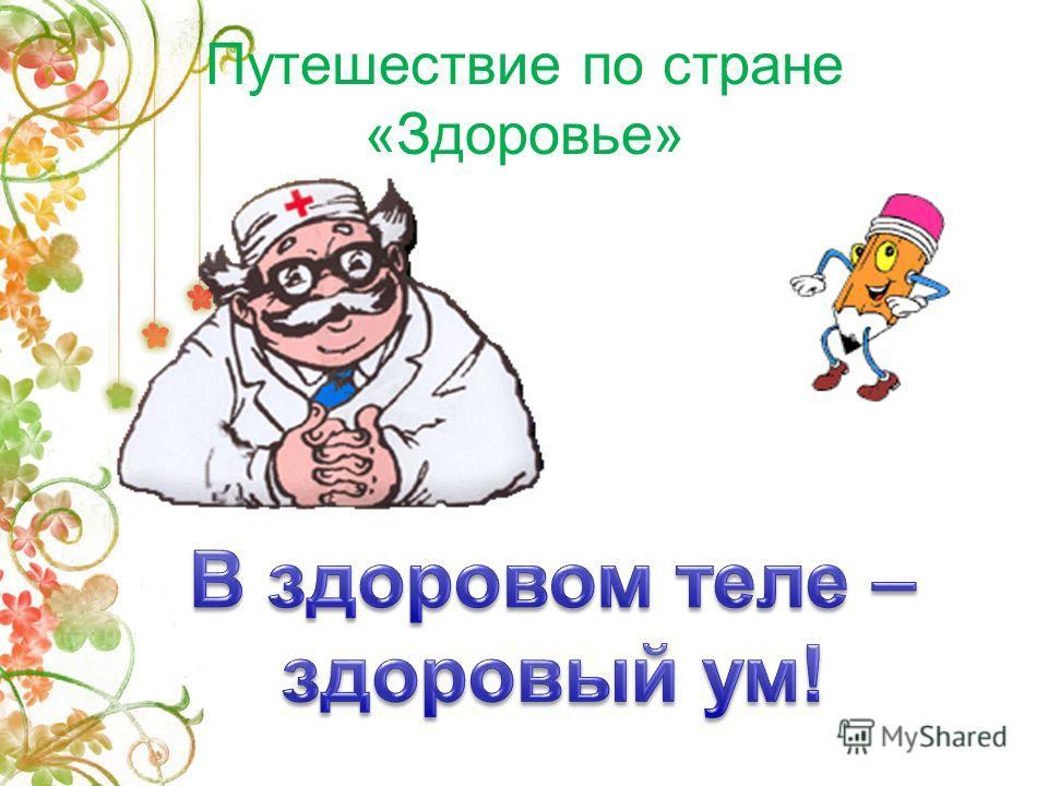 Путешествие по стране «Здоровье»