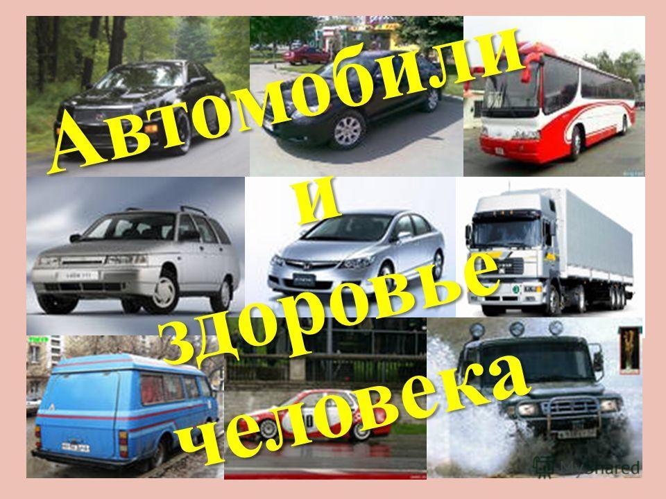 Автомобили и здоровье человека
