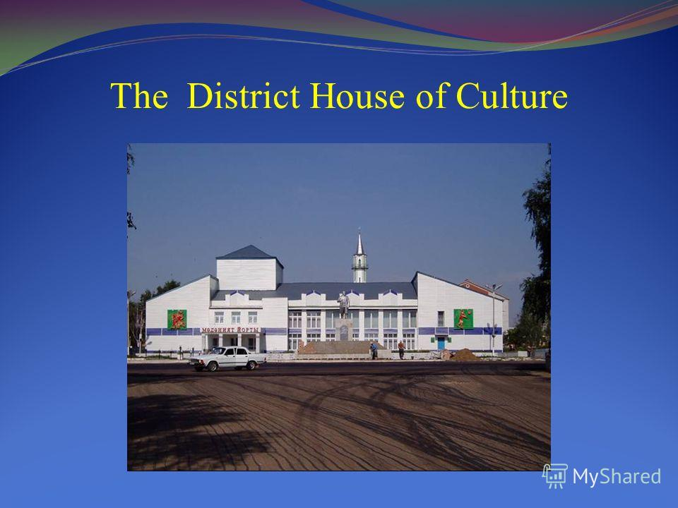 The District House of Culture