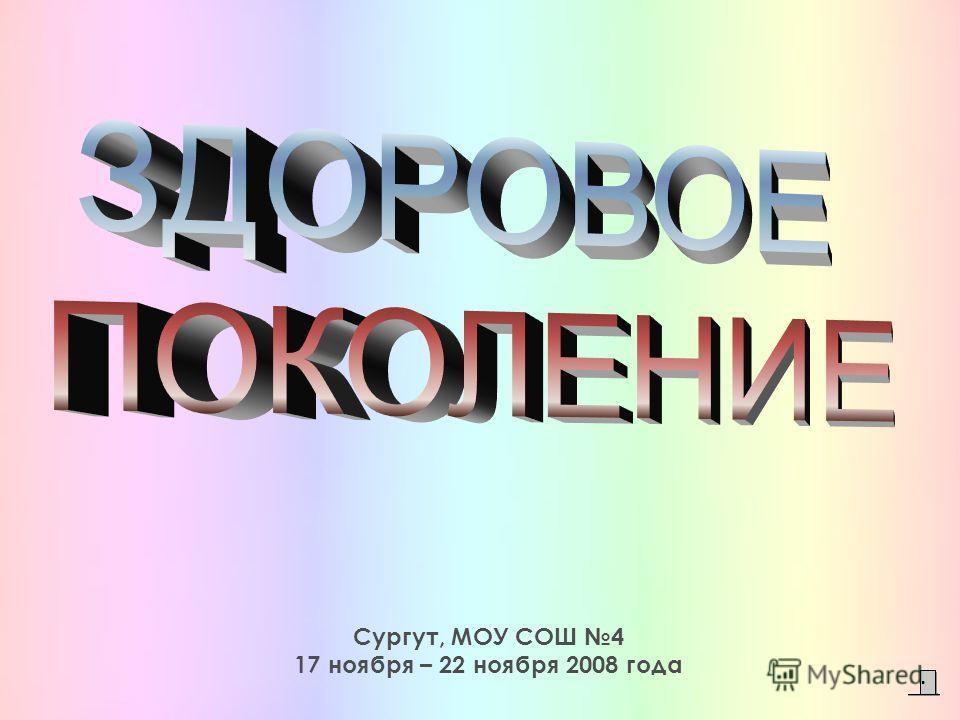 Сургут, МОУ СОШ 4 17 ноября – 22 ноября 2008 года
