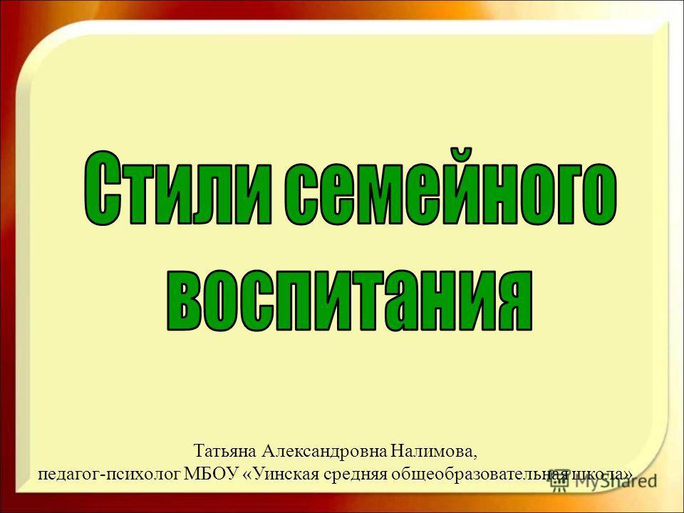 Татьяна Александровна Налимова, педагог-психолог МБОУ «Уинская средняя общеобразовательная школа»