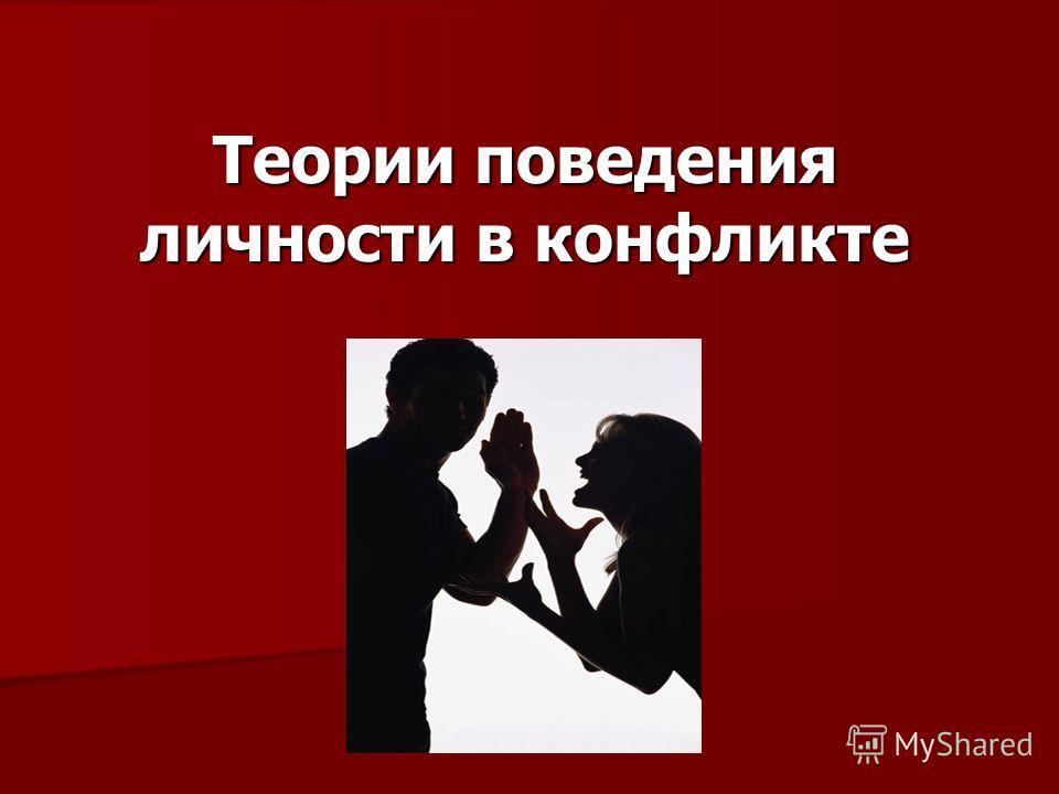 Теории поведения личности в конфликте