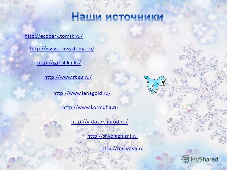 http://ecopark.tomsk.ru/ http://rusbatya.ru http://www.ecosystema.ru/ http://igrushka.kz/ http://www.rbcu.ru/ http://www.lenagold.ru/ http://www.kormuha.ru http://v-dozor.narod.ru/ http://shkolazhizni.ru