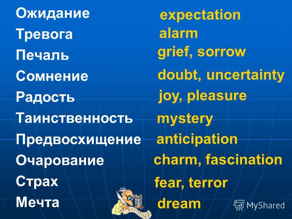 Ожидание Тревога Печаль Сомнение Радость Таинственность Предвосхищение Очарование Страх Мечта