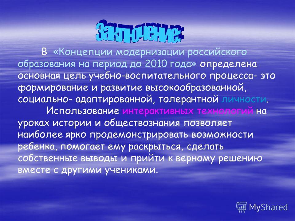 В «Концепции модернизации российского образования на период до 2010 года» определена основная цель учебно-воспитательного процесса- это формирование и развитие высокообразованной, социально- адаптированной, толерантной личности. Использование интерак