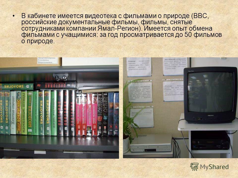 В кабинете имеется видеотека с фильмами о природе (ВВС, российские документальные фильмы, фильмы, снятые сотрудниками компании Ямал-Регион). Имеется опыт обмена фильмами с учащимися: за год просматривается до 50 фильмов о природе.