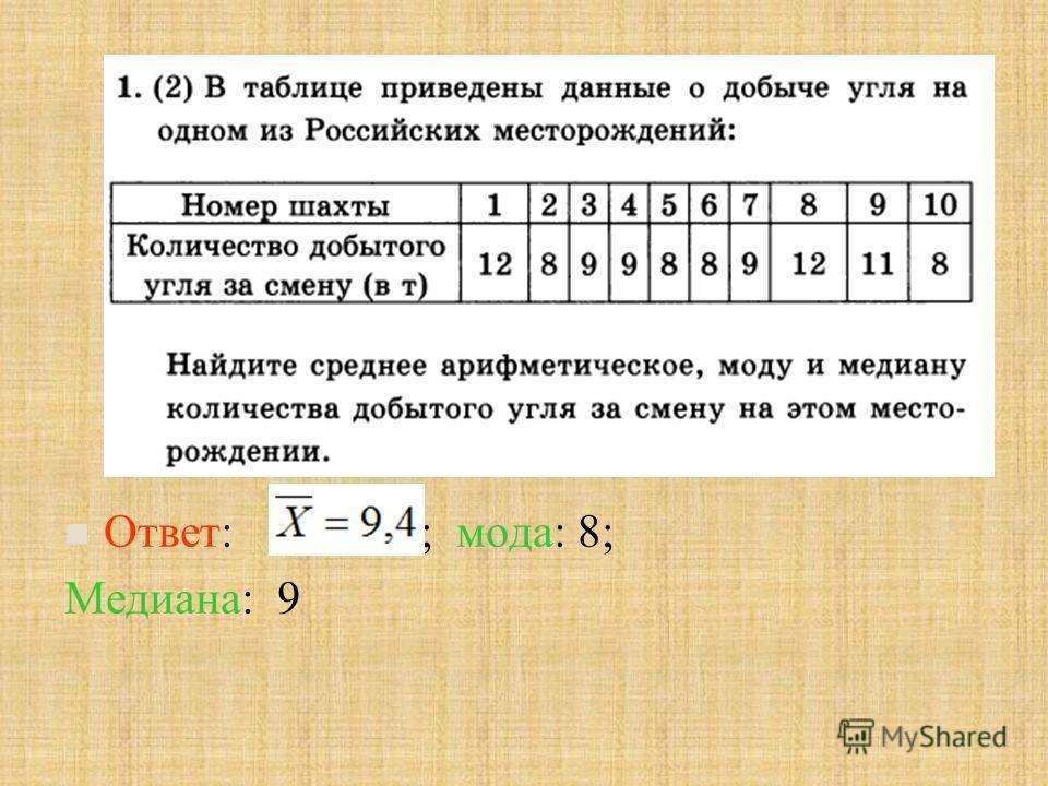 Ответ: ; мода: 8; Медиана: 9