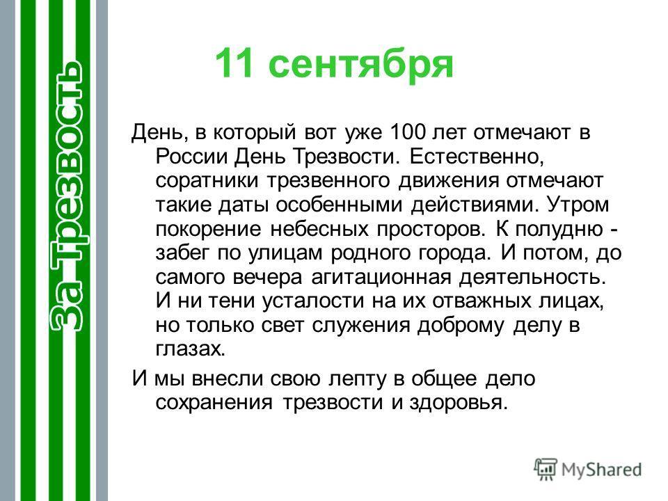 11 сентября День, в который вот уже 100 лет отмечают в России День Трезвости. Естественно, соратники трезвенного движения отмечают такие даты особенными действиями. Утром покорение небесных просторов. К полудню - забег по улицам родного города. И пот