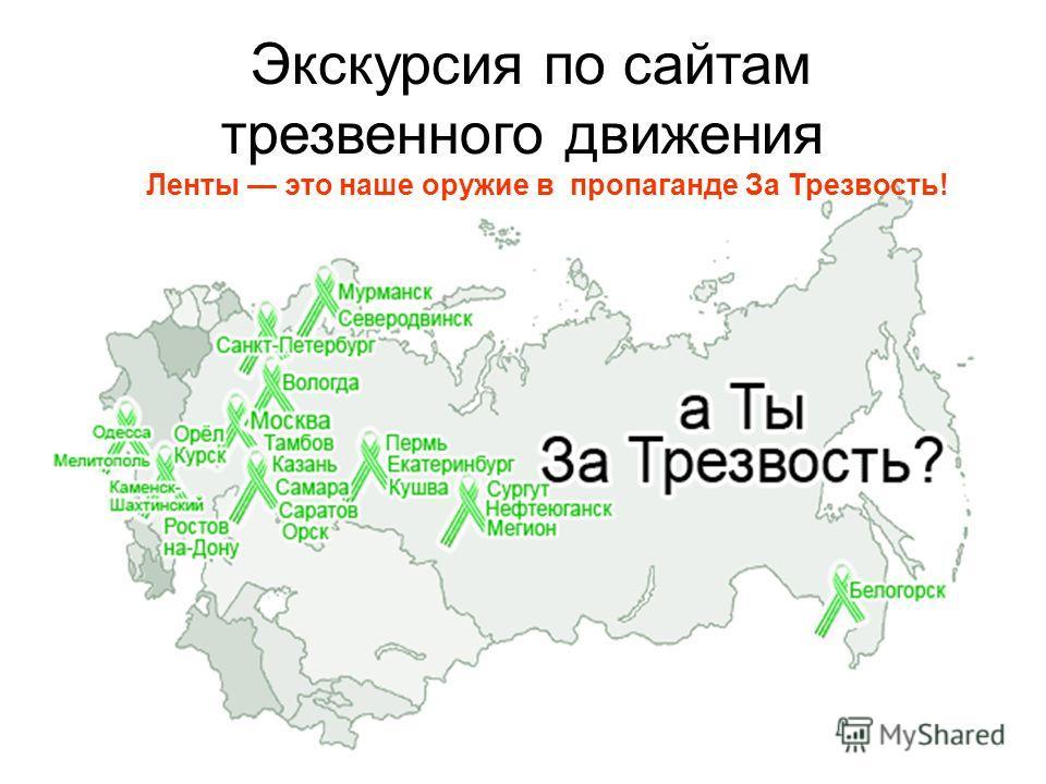 Экскурсия по сайтам трезвенного движения Ленты это наше оружие в пропаганде За Трезвость!