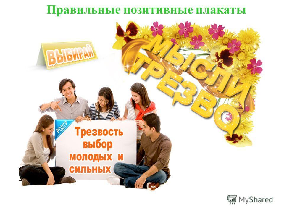 Правильные позитивные плакаты