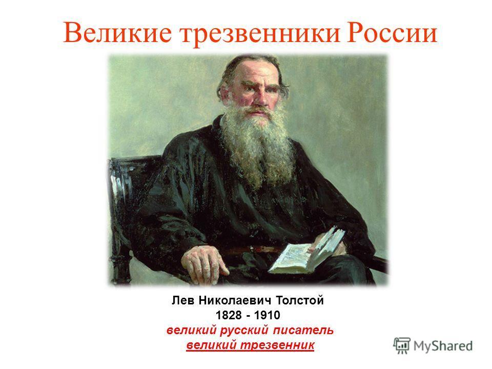 Великие трезвенники России Лев Николаевич Толстой 1828 - 1910 великий русский писатель великий трезвенник