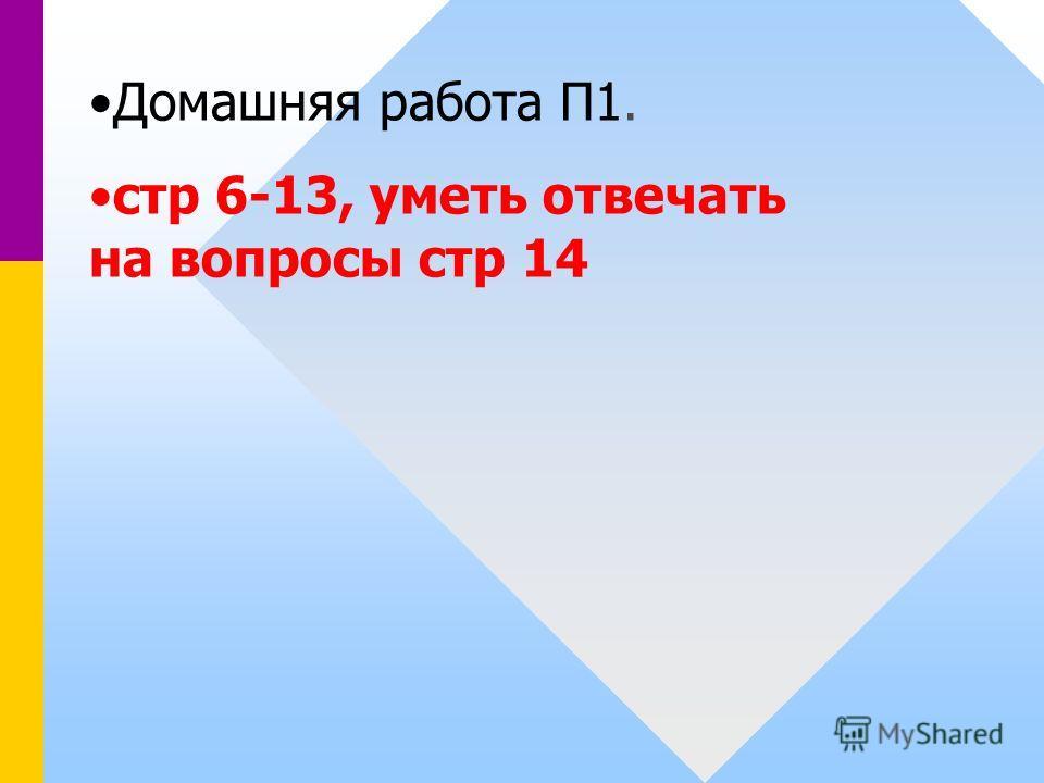Домашняя работа П1. стр 6-13, уметь отвечать на вопросы стр 14
