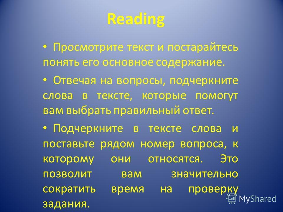 Reading Просмотрите текст и постарайтесь понять его основное содержание. Отвечая на вопросы, подчеркните слова в тексте, которые помогут вам выбрать правильный ответ. Подчеркните в тексте слова и поставьте рядом номер вопроса, к которому они относятс
