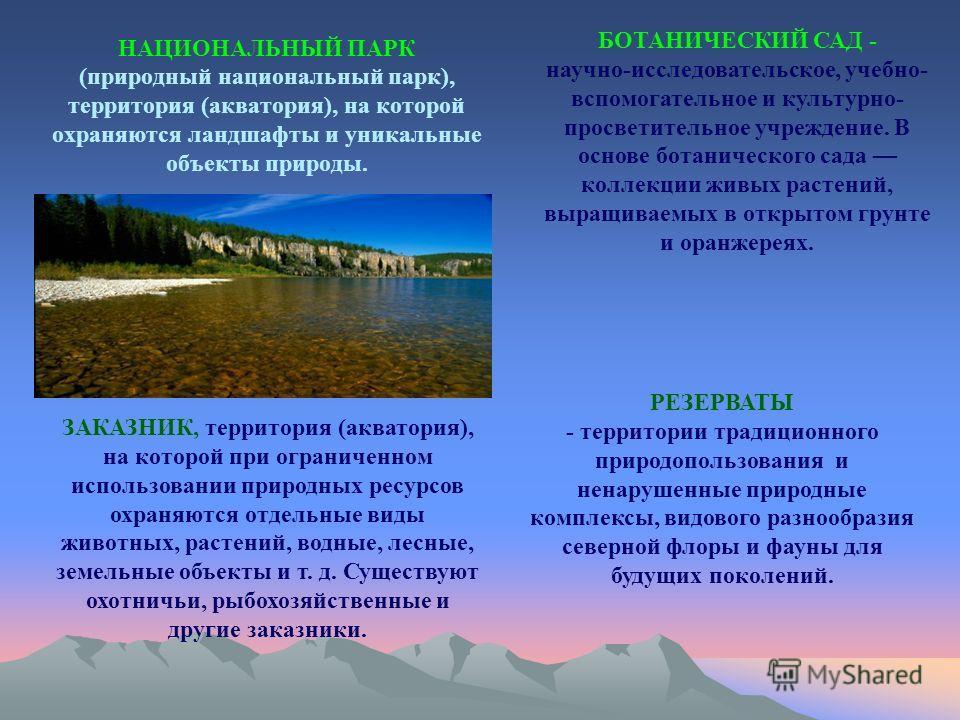 НАЦИОНАЛЬНЫЙ ПАРК (природный национальный парк), территория (акватория), на которой охраняются ландшафты и уникальные объекты природы. ЗАКАЗНИК, территория (акватория), на которой при ограниченном использовании природных ресурсов охраняются отдельные