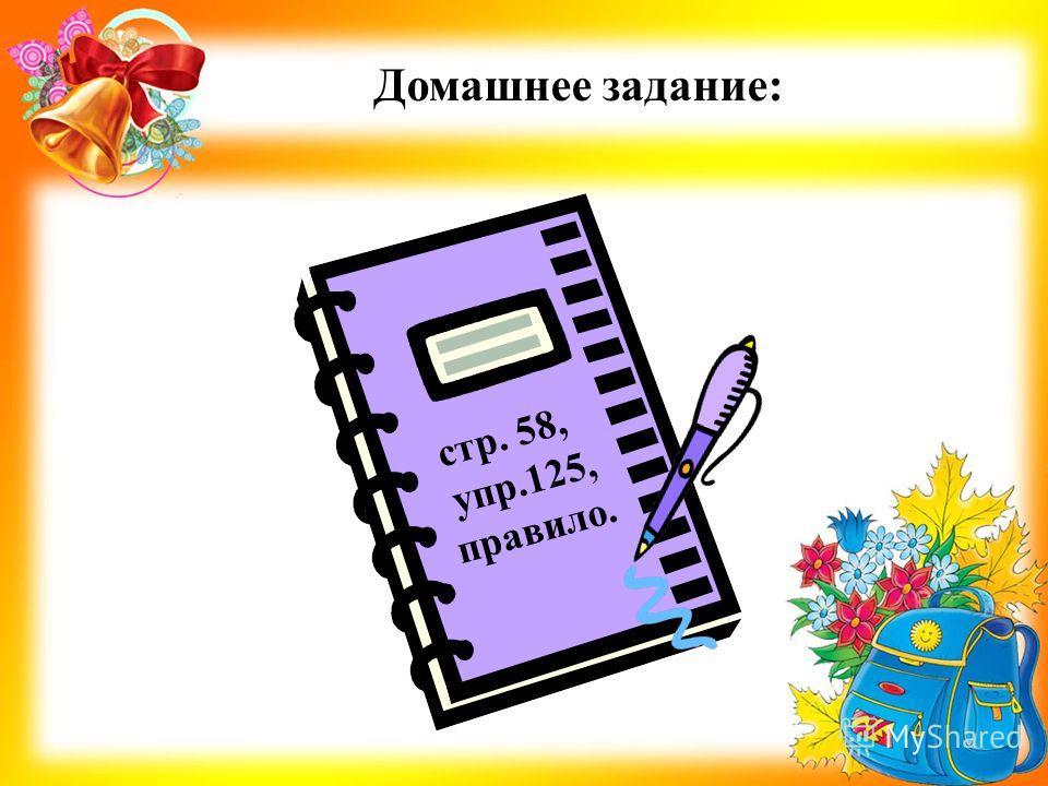 Домашнее задание: стр. 58, упр.125, правило.