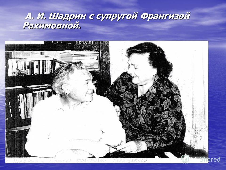 А. И. Шадрин с супругой Франгизой Рахимовной. А. И. Шадрин с супругой Франгизой Рахимовной.