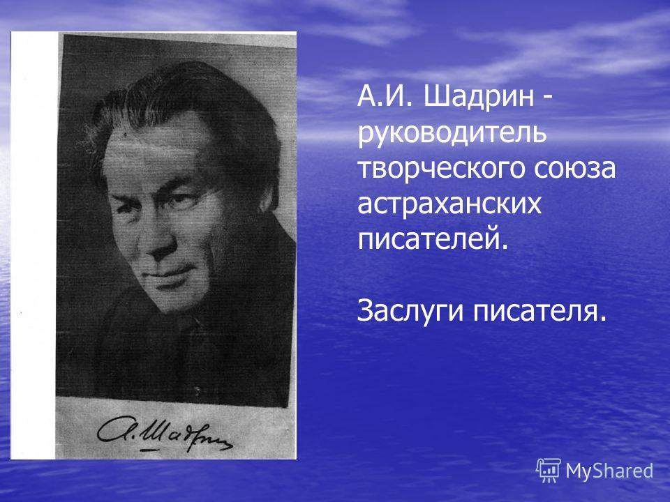 А.И. Шадрин - руководитель творческого союза астраханских писателей. Заслуги писателя.