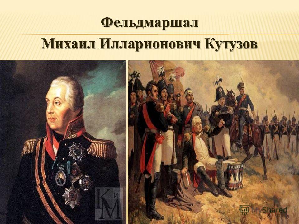 Фельдмаршал Михаил Илларионович Кутузов