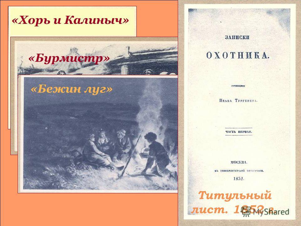 «Бурмистр» «Бежин луг» «Хорь и Калиныч» Титульный лист. 1852 г.