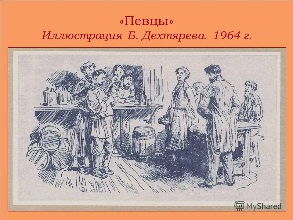 «Певцы» Иллюстрация Б. Дехтярева. 1964 г.