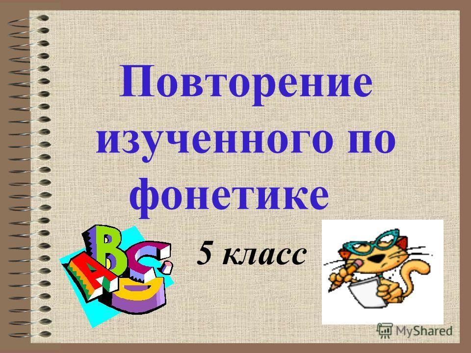 Повторение изученного по фонетике 5 класс