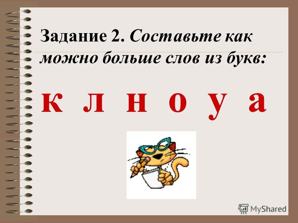 Олимпиадные задания по фонетике 5 класс