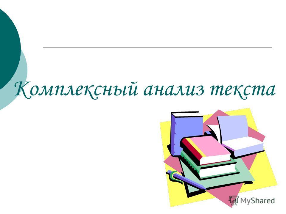 Комплексный анализ текста