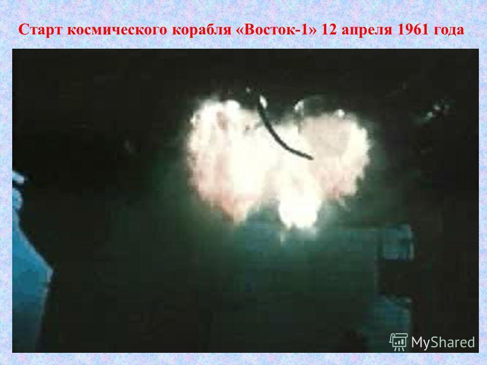 Старт космического корабля «Восток-1» 12 апреля 1961 года