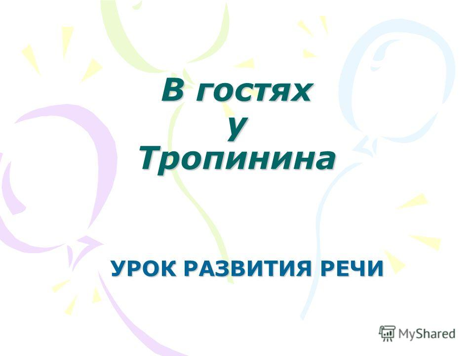 В гостях у Тропинина УРОК РАЗВИТИЯ РЕЧИ