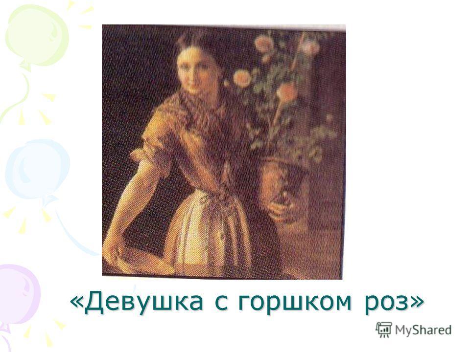 «Девушка с горшком роз»