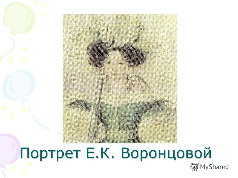 Портрет Е.К. Воронцовой