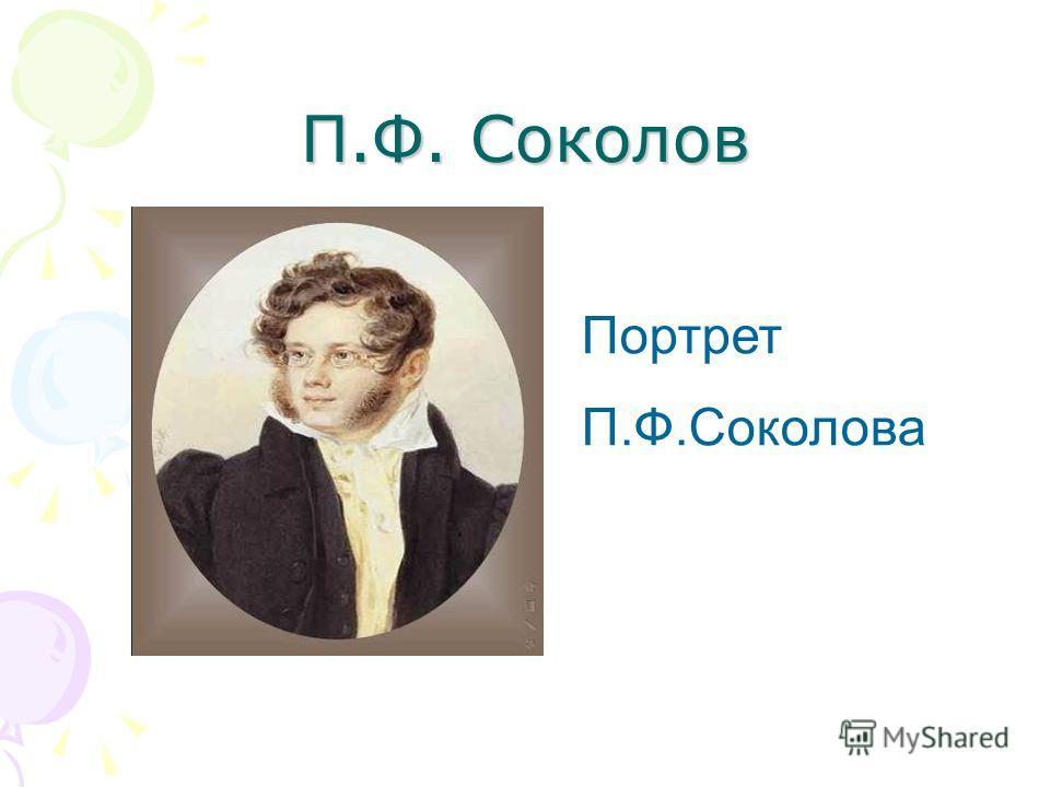 П.Ф. Соколов Портрет П.Ф.Соколова