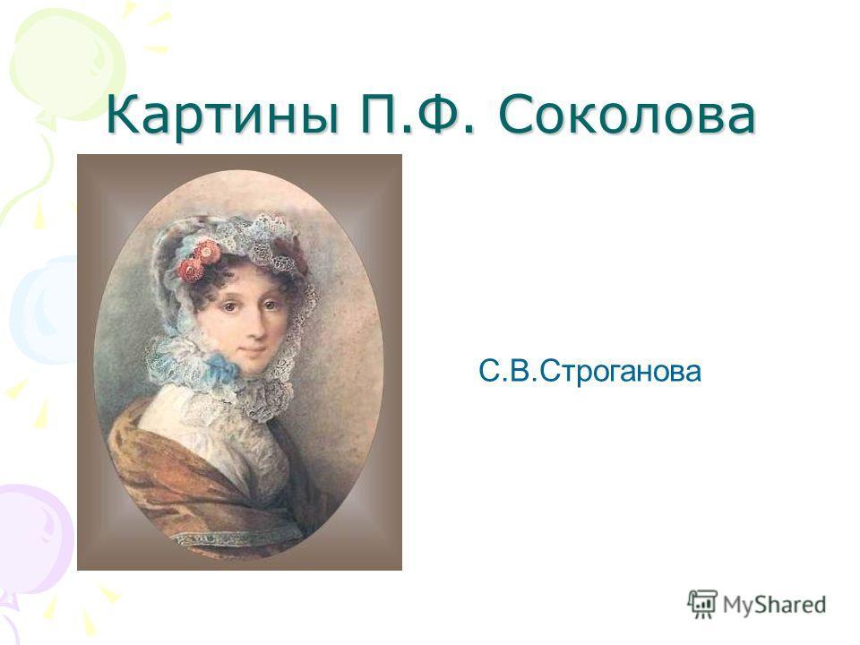 Картины П.Ф. Соколова С.В.Строганова