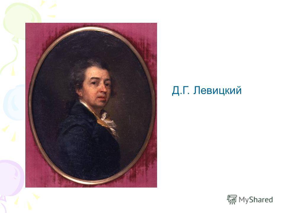 Д.Г. Левицкий