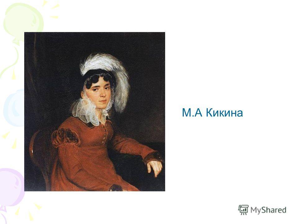 М.А Кикина