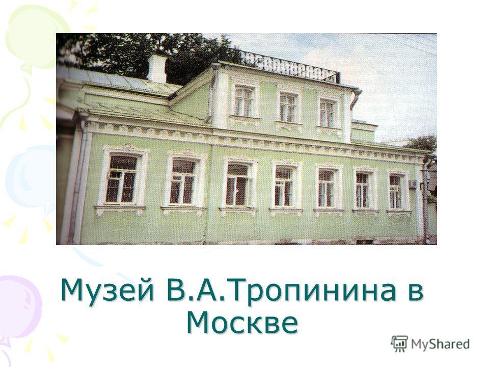 Музей В.А.Тропинина в Москве
