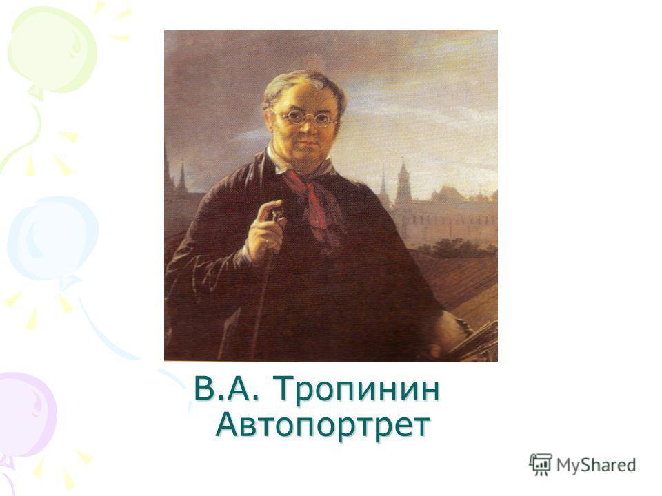 В.А. Тропинин Автопортрет