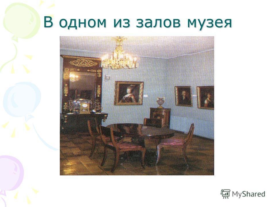 В одном из залов музея