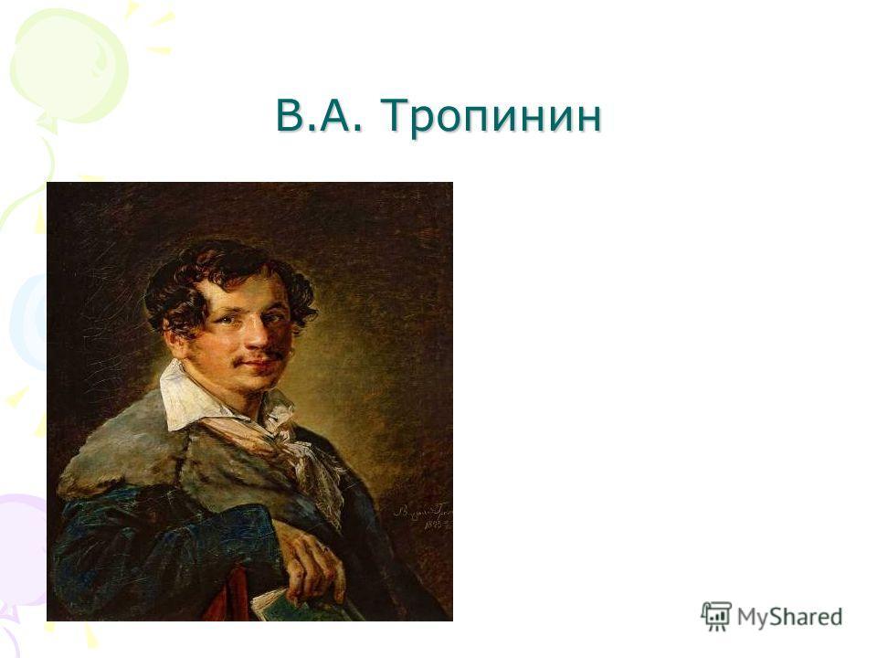 В.А. Тропинин