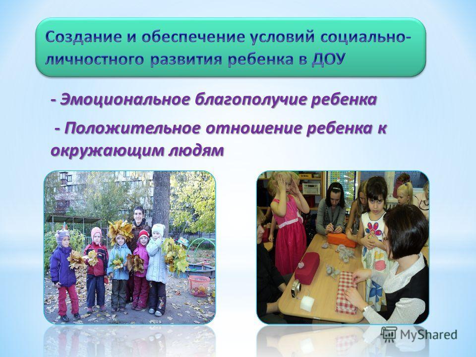 - Эмоциональное благополучие ребенка - Положительное отношение ребенка к окружающим людям - Положительное отношение ребенка к окружающим людям