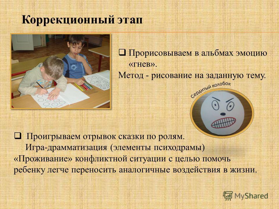 Обучение различению эмоции по ее внешнему виду. Объяснительно-иллюстративный метод. Дети при помощи мимики изображают, как гномы сердились в сказке. Метод психогимнастика. Коррекционный этап
