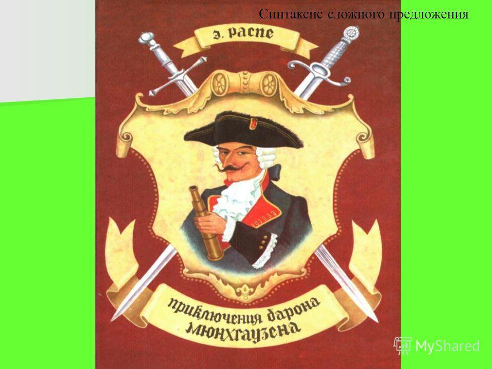 Литературная справка Интересно, что в основу фантастических «Приключений барона Мюнхгаузена» положены рассказы действительно живущего в 18 веке в Германии барона Мюнхгаузена. Он был военным, некоторое время служил в Росси, воевал с турками. Вернувшис